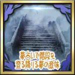 夢占いで階段を登る降りる夢の意味!落ちるのは逆転の暗示?