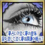 夢占いで泣く夢の意味!涙を流して泣く夢は開運の暗示?