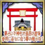 夢占いで神社や鳥居の意味!参拝お参りに巫女に会う夢の暗示は?