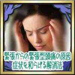 緊張からの頭痛(緊張型頭痛)の原因!症状を和らげる解消法は?