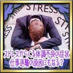 ストレスからくる体調不良の症状!仕事退職の原因にもなる?