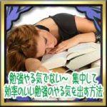 勉強やる気でない~!集中して効率のいい勉強のやる気を出す方法