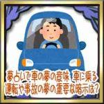 夢占いで車の夢の意味!車に乗る運転や事故の夢の重要な暗示は?