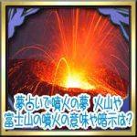 夢占いで噴火の夢!火山や富士山の噴火の意味や暗示は?