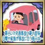 夢占いで交通事故の夢の意味!目撃や家族が事故に合う暗示は…