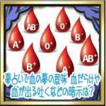 夢占いで血の夢の意味!血だらけや血が出る吐くなどの暗示は?