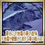 夢占いで地震の夢の意味!大地震や避難して助かる夢の暗示は?