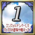 エンジェルナンバー1、11、111、1111の意味や暗示って?