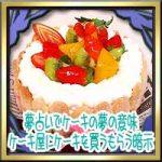 夢占いでケーキの夢の意味!ケーキ屋にケーキを買うもらう暗示は?