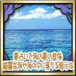 夢占いで海の夢の意味!綺麗な海や泳ぐ・海の中に落ちる暗示は…!