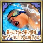 夢占いで泳ぐ夢の意味!海やプールに川で泳ぐ暗示とは?