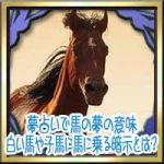 夢占いで馬の夢の意味!白い馬や子馬に馬に乗る暗示とは?