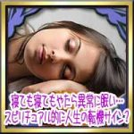 寝ても寝てもやたら異常に眠い…スピリチュアル的に人生の転機サイン?