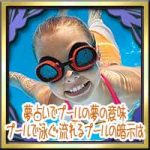 夢占いでプールの夢の意味!プールで泳ぐ・流れるプールの暗示は?