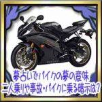 夢占いでバイクの夢の意味!二人乗りや事故・バイクに乗る暗示は?