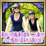 夢占いで自転車の夢の意味!二人乗りやパンク事故に盗まれる暗示は?
