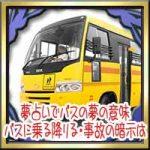 夢占いでバスの夢の意味!バスに乗る降りる・旅行や事故の暗示は…