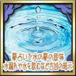 夢占いで水の夢の意味!水漏れや水を飲むなど吉凶の暗示は?