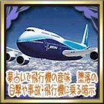夢占いで飛行機の夢の意味!墜落の目撃や事故・飛行機に乗る暗示は?
