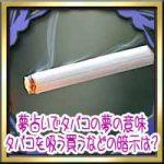 夢占いでタバコの夢の意味!タバコを吸う買うなどの暗示は?