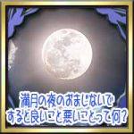 満月の夜のおまじないですると良いこと悪いことって何?