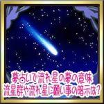 夢占いで流れ星の夢の意味!流星群や流れ星に願い事の暗示は?