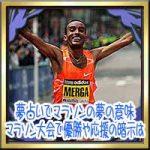夢占いでマラソンの夢の意味!マラソン大会で優勝や応援の暗示は?