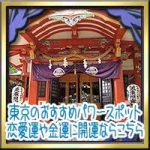 東京のおすすめパワースポット!恋愛運や金運に開運ならこちら!