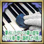 夢占いでピアノの夢の意味!ピアノを弾く聴く調律などの暗示は?