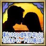 夢占いでキスの意味!知らない人にキスされる・ディープキスの暗示は?
