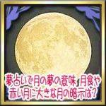 夢占いで月の夢の意味!月食や赤い月に大きな月の暗示は?