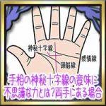 手相の神秘十字線の意味に不思議な力とは?両手にある場合は?