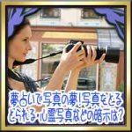 夢占いで写真の夢!写真をとる(撮る)とられる・心霊写真などの暗示は?