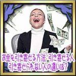 お金を引き寄せる方法!引き寄せる人と引き寄せられない人の違いは?
