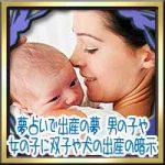 夢占いで出産の夢!男の子や女の子に双子や犬の出産の暗示は?