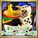 夢占いでゲームの夢!ゲームセンターやゲームの世界・カードゲームの暗示