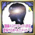 頭痛のスピリチュアル的な意味や込められたメッセージって?