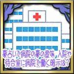 夢占いで病院の夢の意味!入院や待合室に病院で働く暗示は?
