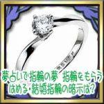 夢占いで指輪の夢!指輪をもらうはめる・結婚指輪の暗示は?
