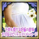子供を授かる妊娠の意味!大切なスピリチュアルメッセージについて
