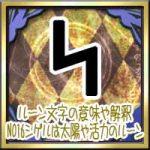 ルーン文字の意味や解釈!NO16シゲルは太陽や完全性・活力健康のルーン