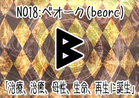 20170502-beorc