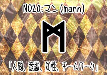 20170510-01mann
