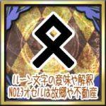 ルーン文字の意味や解釈!NO23オセルは故郷や伝統・不動産のルーン