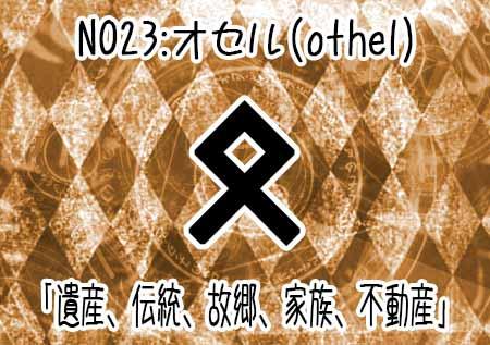 20170528-othel