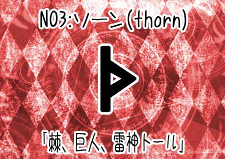 20170528-thorn