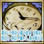 夢占いで時計の夢の意味!目覚まし時計や時計が壊れる、直す暗示は