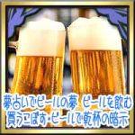夢占いでビールの夢!ビールを飲む買うこぼす・ビールで乾杯の暗示は?