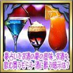 夢占いでお酒の夢の意味!お酒を飲む買うもらう・酒に酔う暗示は?