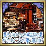 夢占いでカフェや喫茶店の夢!カフェでくつろぐ注文する・働く暗示は?